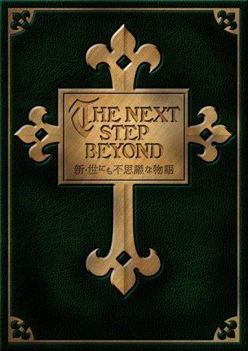 新・世にも不思議な物語 DVD-BOX