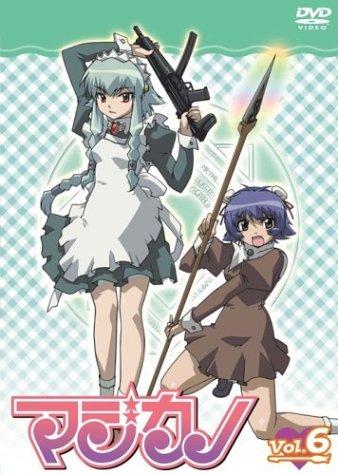 マジカノ 通常版 Vol.6 [DVD]