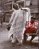インド 第三の性を生きる―素顔のモナ・アハメド
