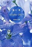 シングル・ブルー (集英社文庫)