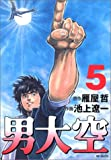 男大空 5 (MFコミックス)