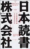 日本読書株式会社