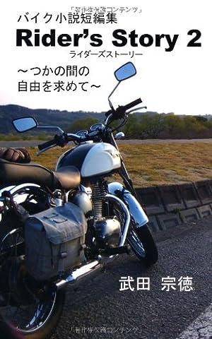 Rider's Story 2 -つかの間の自由を求めて-