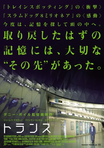トランス(ダニー・ボイル監督) [DVD]
