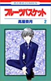 Fruits Basket, Volume 2 (Japanese Edition)