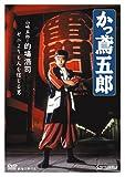 かっ鳶五郎 [DVD]
