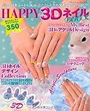 HAPPY 3DネイルBOOK (ブティックムックno.1040)