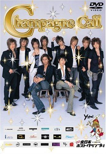 シャンパン・コール [DVD]