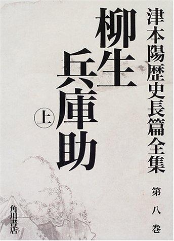 津本陽歴史長篇全集