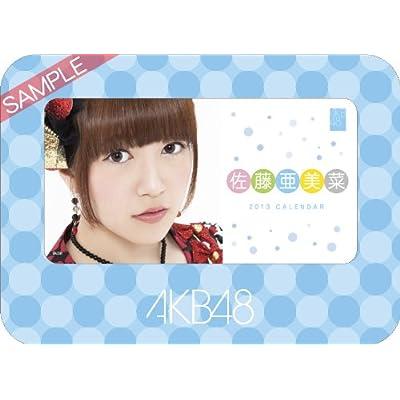 卓上 AKB48-137佐藤 亜美菜 カレンダー 2013年