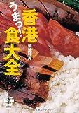 香港うまっ!食大全 (とんぼの本)