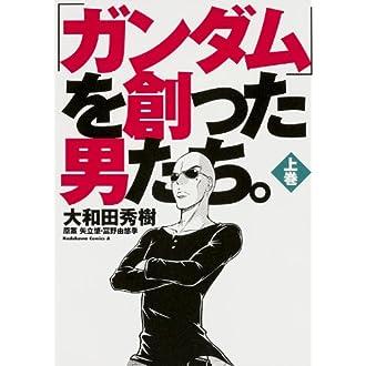 「ガンダム」を創った男たち。 上巻 (カドカワコミックス・エース)