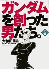 富野監督・ガンダムブームを描いた「ガンダムを創った男たち。」
