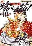 喰いしん坊! 10巻 (10) (ニチブンコミックス)