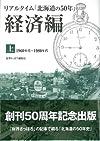 リアルタイム「北海道の50年」経済編 上