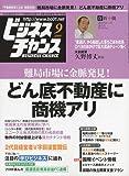 月刊 ビジネスチャンス 2009年 09月号 [雑誌]