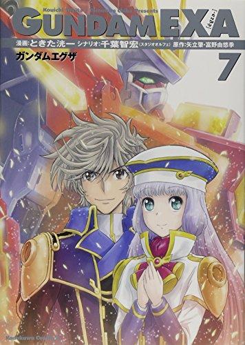 GUNDAM EXA(7) (カドカワコミックス・エース) (角川コミックス・エース 97-37)