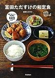 冨田ただすけの和定食: かんたん、おいしい和の献立・123の料理