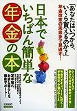 日本でいちばん簡単な年金の本 (洋泉社MOOK)