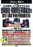 すぐに役立つ 小資本・少人数でできる 合同会社・有限責任事業組合の設立と運営手続き 実践書式50