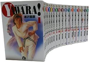 YAWARA! 全19巻 完結コミックセット(小学館文庫)
