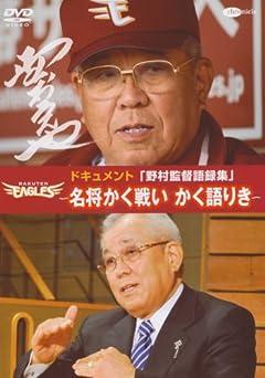 総資産6200億円 でも関係ない 楽天 三木谷会長「舌も出さない」ドケチ伝説
