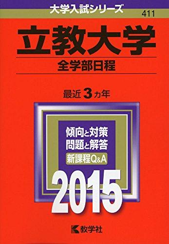 立教大学(全学部日程) (2015年版大学入試シリーズ)
