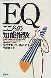 EQ〜こころの知能指数 [単行本] / ダニエル・ゴールマン (著); 土屋 京子 (翻訳); 講談社 (刊)