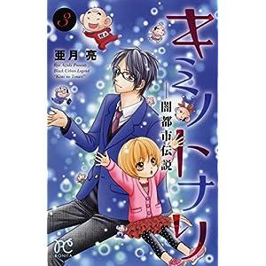 キミノトナリ ―闇都市伝説―(3): ボニータ・コミックス