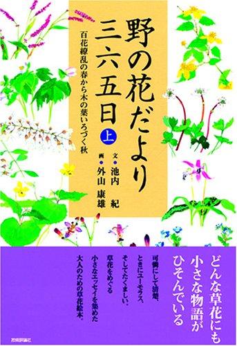 野の花だより三六五日 [上] ~百花繚乱の春から木の葉いろづく秋~