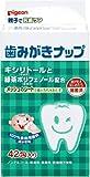 親子で乳歯ケア 歯磨きナップ 42包