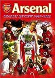 アーセナル シーズンレビュー 2002-2003 [DVD]