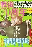 戦後70周年増刊号 2015年 8/30 号 [雑誌]: ビッグオリジナル 増刊