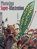 フォトショップ・スーパーイラストレーション—超リアル・テクニックのすべて
