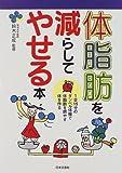 体脂肪を減らしてやせる本 (ai・books)