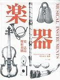 楽器―歴史、形、奏法、構造