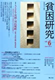 貧困研究vol.6