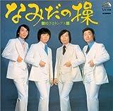 〈COLEZO!〉ビクター流行歌 名盤・貴重盤コレクション(19)なみだの操