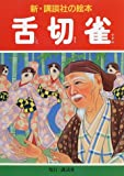 舌切雀 (新・講談社の絵本)