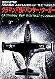グラマン F9F パンサー/クーガー (世界の傑作機 NO. 10)