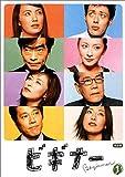 ビギナー 1[DVD]