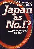ジャパン・アズ・ナンバーワン—それからどうなった (未来ブックシリーズ)