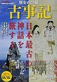古事記—歴史めぐり旅 (ぴあMOOK)