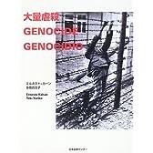大量虐殺 GENOCIDE GENOCIDIO