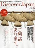 Discover Japan (ディスカバー・ジャパン) 2010年 06月号 [雑誌]