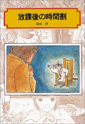 放課後の時間割 (偕成社文庫)