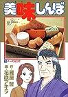 美味しんぼ 第73巻 2000-02発売