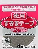 すきまテープ 2巻パック E022 10mm×15mm×2M