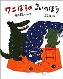 『ワニぼうのこいのぼり』内田麟太郎・文 高畠純・絵 文渓堂