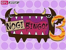 NOGIBINGO�I3